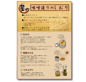 味噌造り冊子
