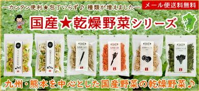 カット済乾燥野菜シリーズ