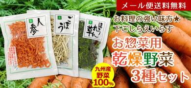 惣菜用 乾燥野菜野菜