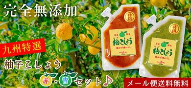 柚子胡椒セット