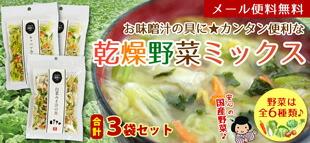 味噌汁の具乾燥野菜