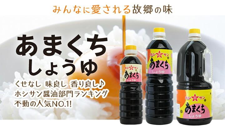 ホシサン あまくち醤油