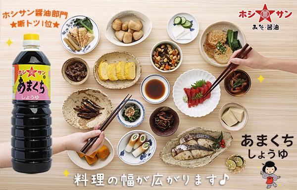 九州あまくち醤油