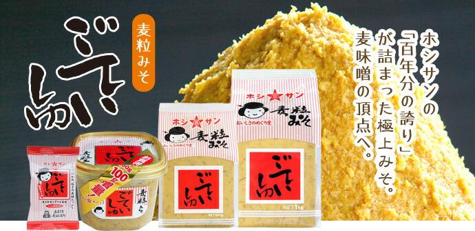 九州 ごていしゅ味噌 ラインナップ