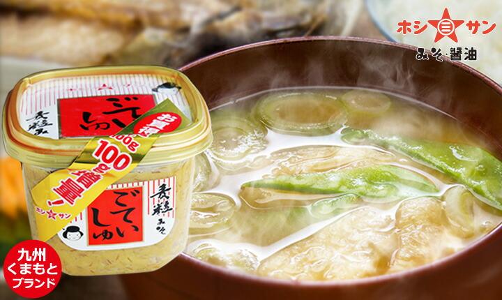 九州 ごていしゅ味噌850g