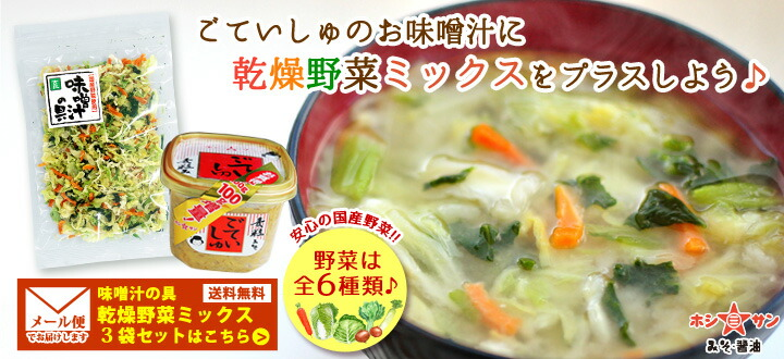 乾燥野菜ミックス