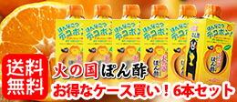 火の国ポン酢 ケース買い送料無料