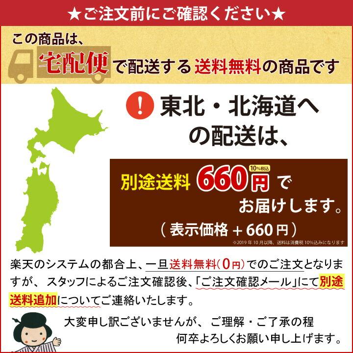 東北北海道は別途送料