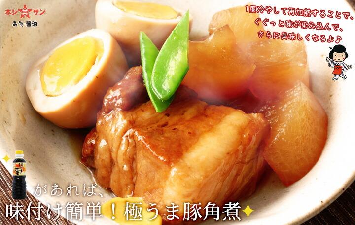 にたき一番で豚角煮