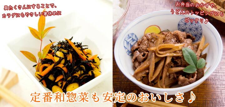 にたき一番で簡単和惣菜