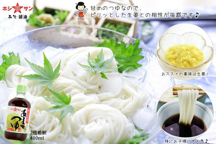 素麺のつゆ ホシサン 九州つゆ