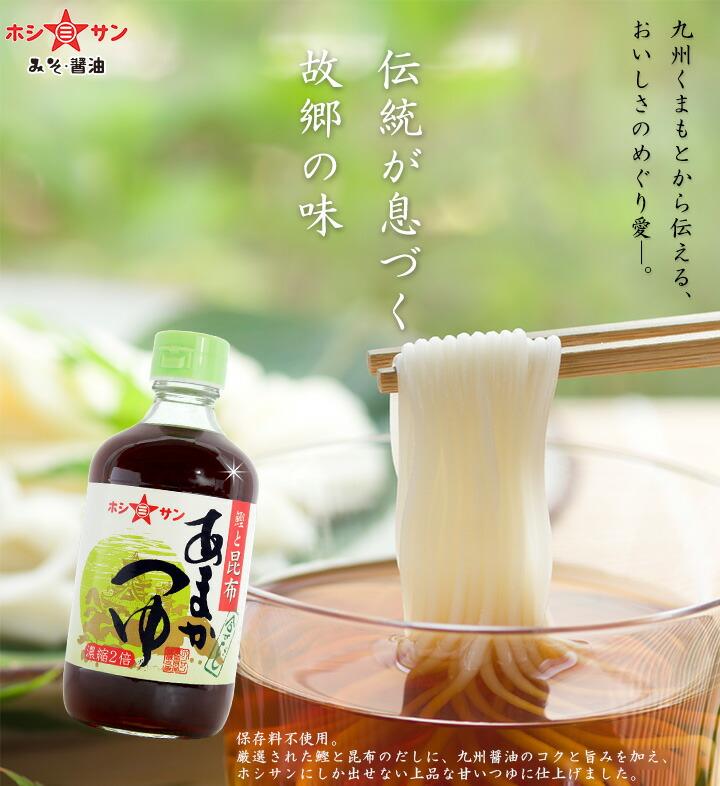 九州熊本の老舗ホシサンの「つゆ」