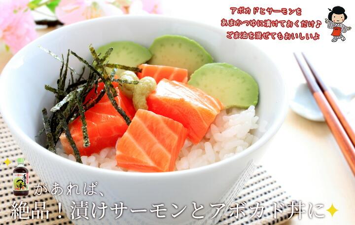 めんつゆ 漬けサーモンとアボカド丼