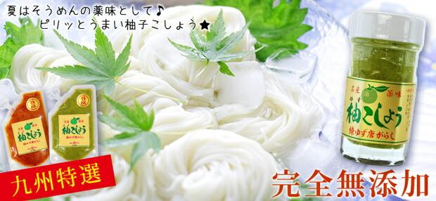 柚子胡椒シリーズ