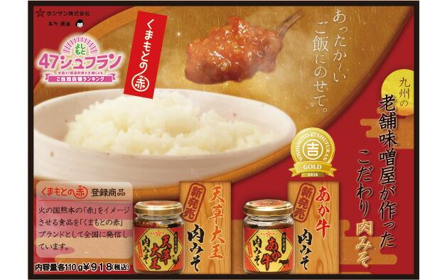 肉味噌メイン