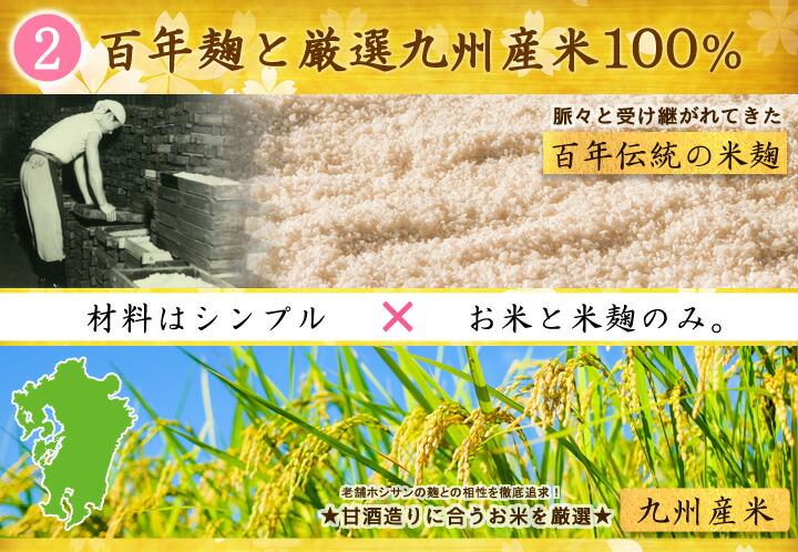 百年麹と厳選九州産米