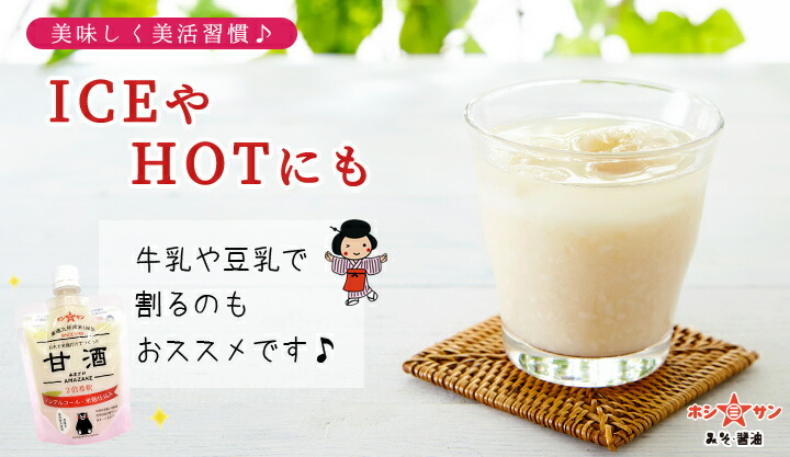 ICEやHOTにも