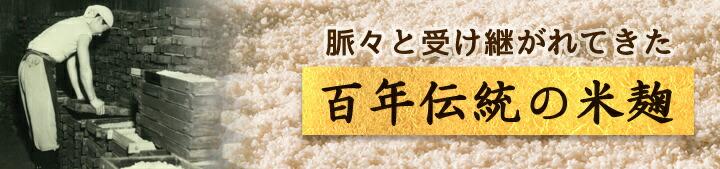 ホシサン百年伝統の米麹