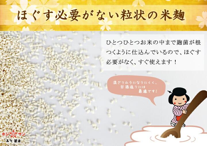 バラ状米麹