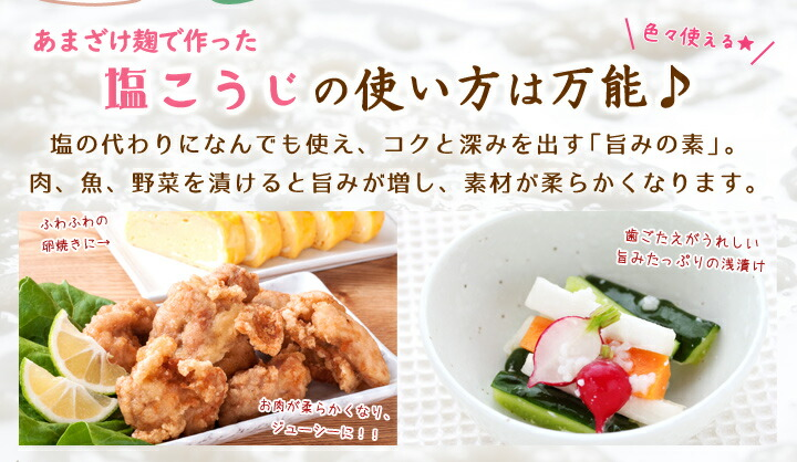 塩麹アレンジレシピ