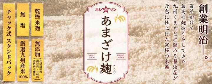 米麹あまざけ麹