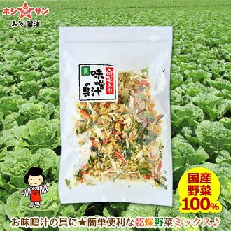 白菜入り乾燥野菜ミックス単品