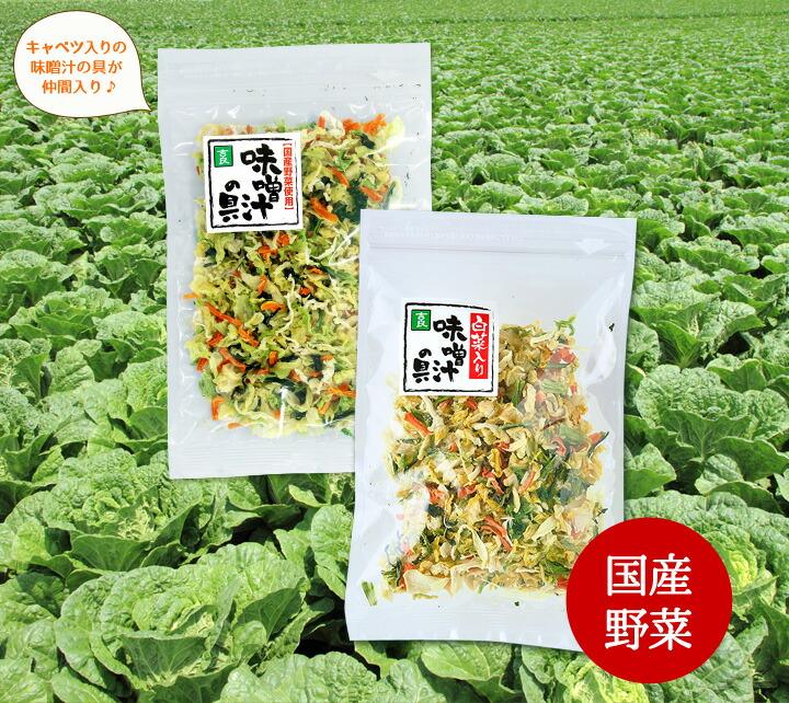 味噌汁の具 乾燥野菜ミックス