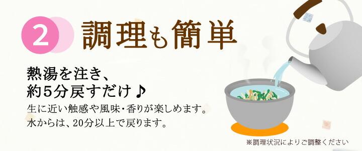乾燥野菜は調理も簡単