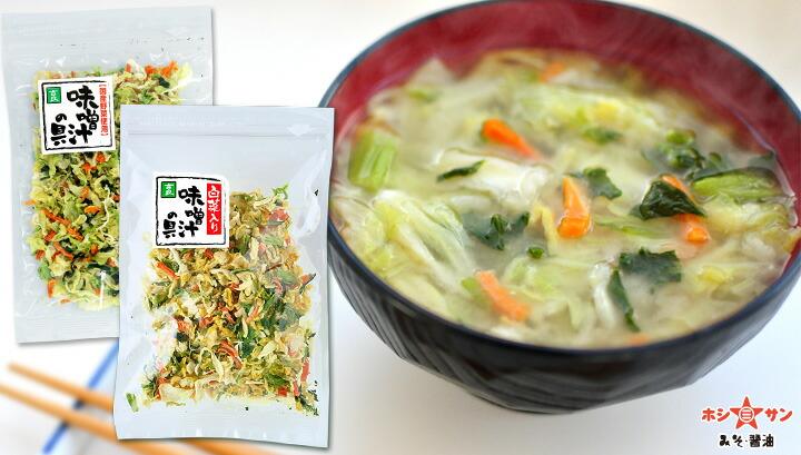 乾燥野菜でお味噌汁