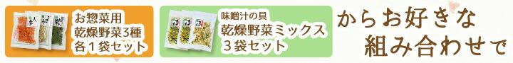 お惣菜乾燥野菜3種セット
