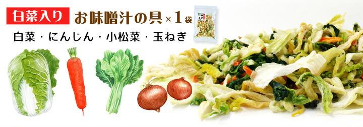 白菜入り乾燥野菜ミックス