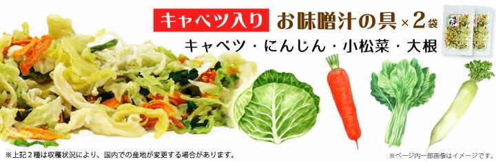 キャベツ入り乾燥野菜ミックス