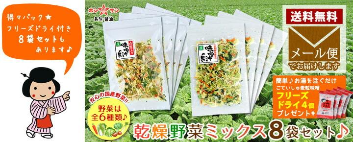 乾燥野菜ミックス8袋セット
