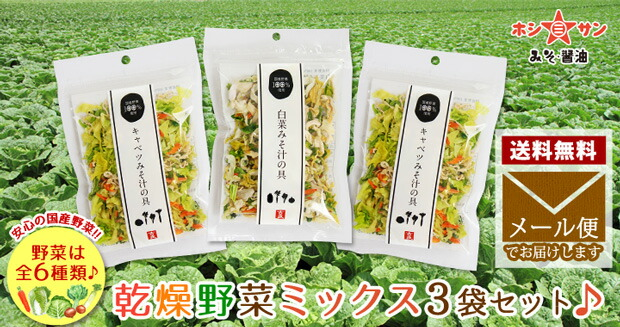 乾燥野菜ミックス3袋セット