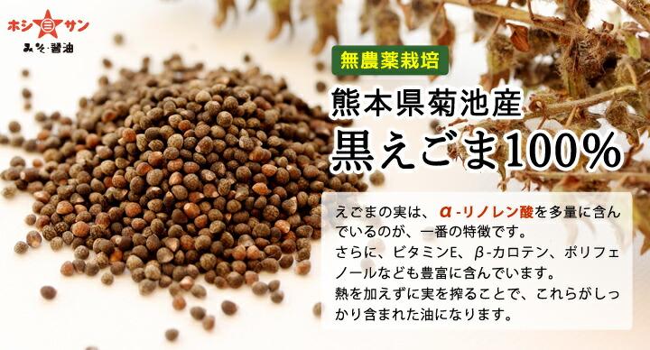 熊本県産黒えごま
