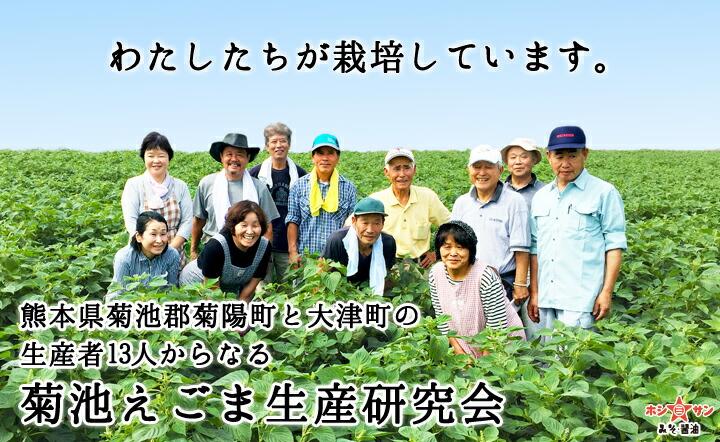 菊池えごま生産研究会