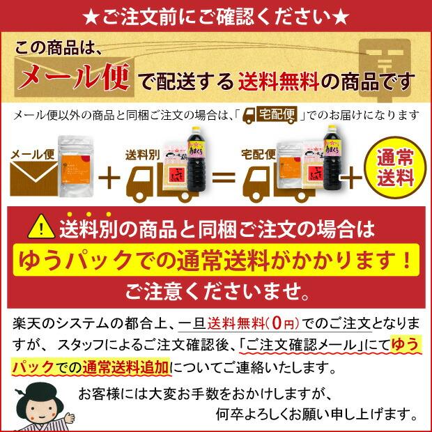 注意案内_メール便配送の送料無料の商品