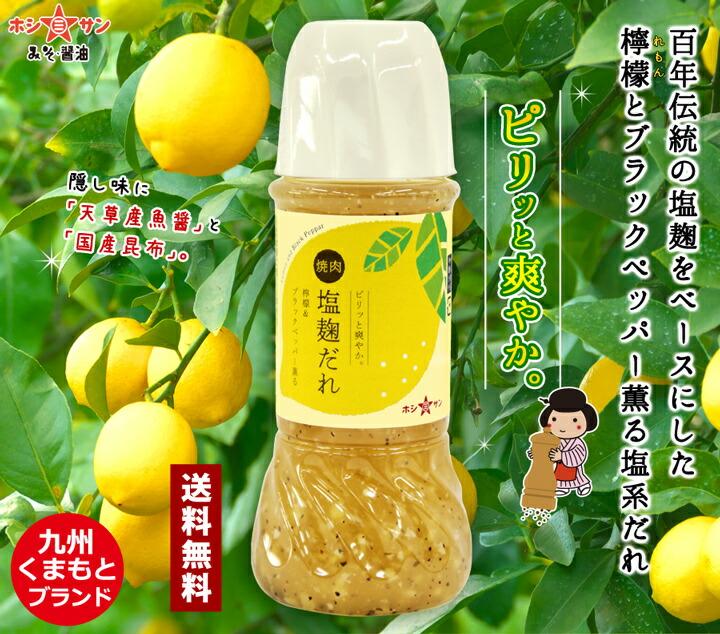 レモン塩麹だれ