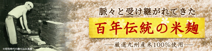 百年伝統の米麹