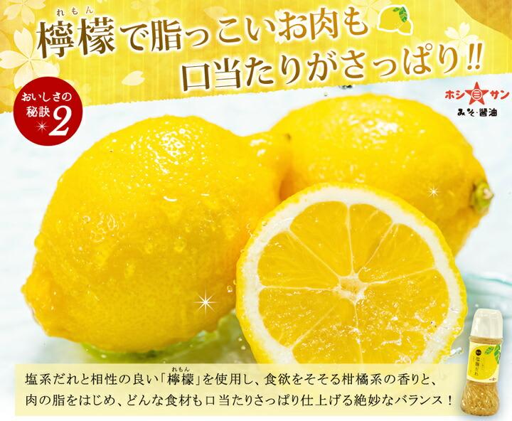 爽やかレモン