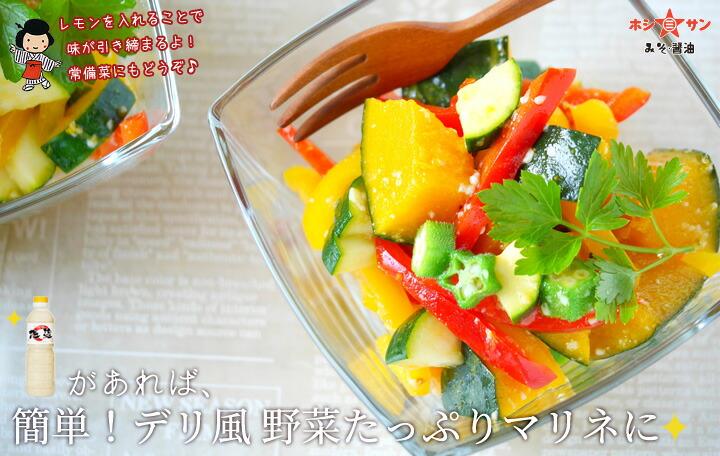 ホシサン塩麹で野菜マリネ