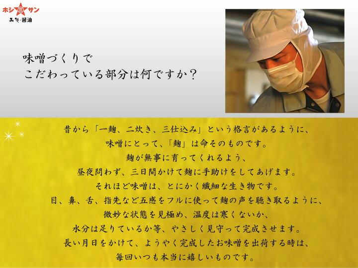 ホシサン醤油の匠3