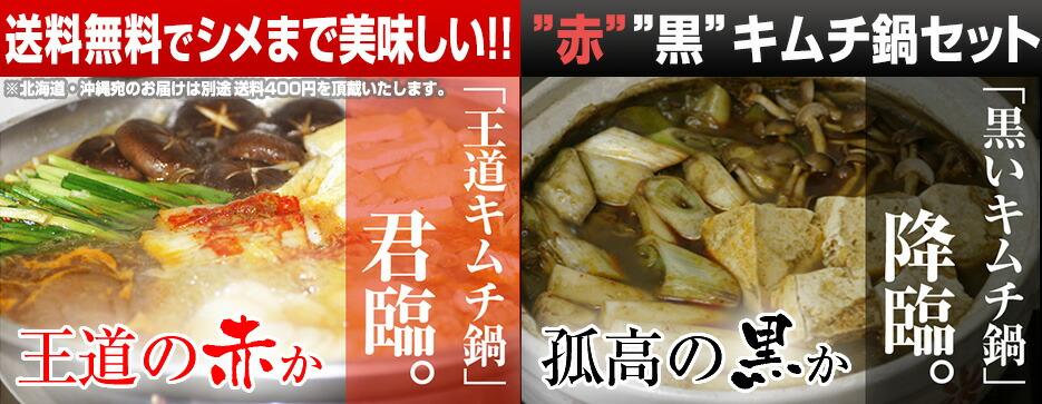 赤黒キムチ鍋