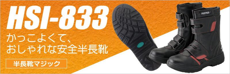 HSI−833 半長靴マジック