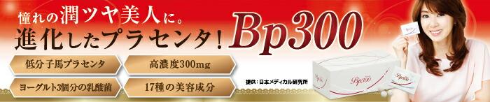 BP300