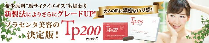 TP200 next
