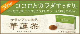 サラシア&石蓮花 華蓮茶