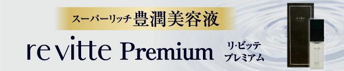 Revitte Premium
