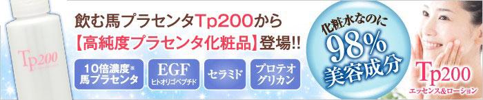 Tp200エッセンス&ローション