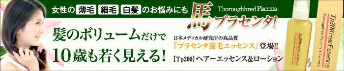 TP200 ヘアエッセンス&ローション